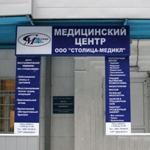 Медицинские центры Луги