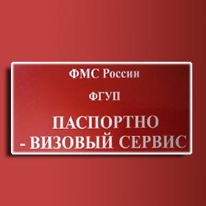 Паспортно-визовые службы Луги