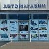 Автомагазины в Луге