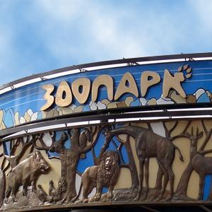 Зоопарки Луги